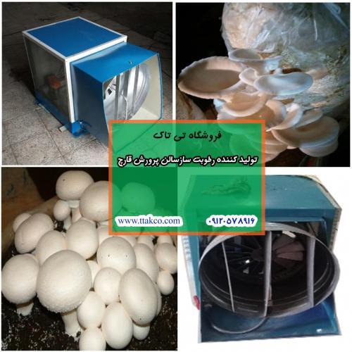 دستگاه رطوبت ساز پرورش قارچ  - یزد