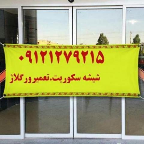 رگلاژ و تعمیرات شیشه سکوریت 09121279215 نصب ( میرال )  - تهران