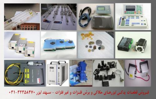 فروش و تعمیر قطعات دستگاه لیزر  - اصفهان
