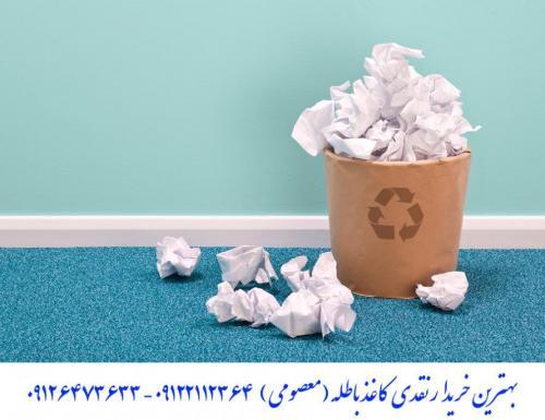 بهترین خریدار کاغذ باطله   ضایعات کاغذ   روزنامه و کتاب  - تهران