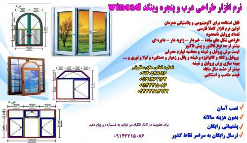 نرم افزار طراحی پنجره و درب یو پی وی سی wincad upvc  - تهران
