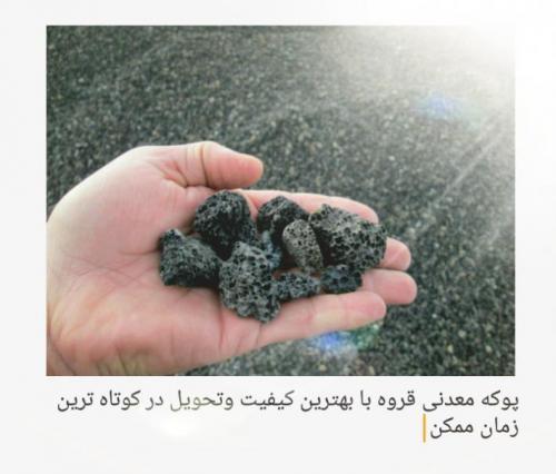 پوکه معدنی قروه09189705631  - تهران