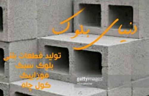 فروش بلوک سبک سیمانی      ۰۹۱۲۴۲۲۲۱۵۲  - تهران
