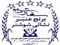 عنبر نشائی شوشتر سفارش92  - تهران