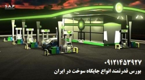 مشاوره در خرید زمین و ساخت پمپ بنزین در تهران و حومه  - تهران