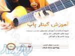 آموزش گیتار پاپ و آواز ویژه خانم ها و کودکان
