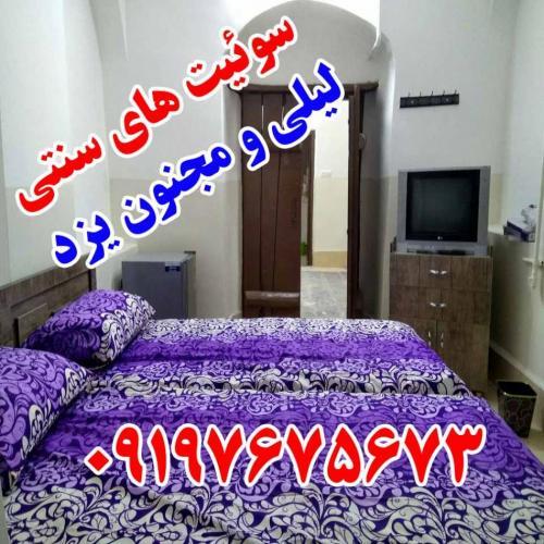 اجاره منزل و سوئیت سنتی لیلی و مجنون در یزد  - یزد