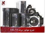 نمایندگی و فروش سرو موتورهای دلتا