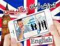 اموزش زبان انگلیسی در قالب برنامه های اندرویدی  - تهران