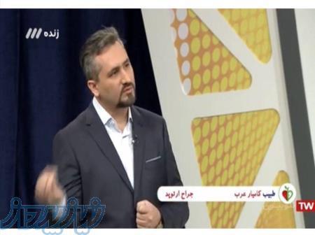 دکتر کامیار عرب جراح و متخصص ارتوپدی
