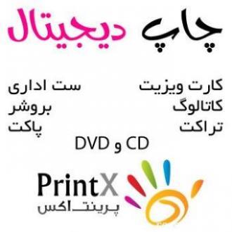چاپ کارت تبریک نوروز97 – کارت دعوت  کارت پستال  فوری  - تهران