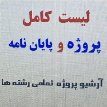 پروژه ها و پاورپوینت های دانشگاهی با کمترین قیمت  - بوشهر