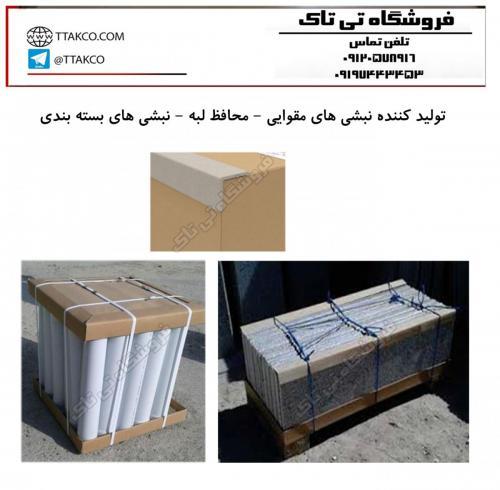 نبشی مقوایی (محافظ لبه) تولید نبشی مقوایی نبشی کاغذی  - زنجان