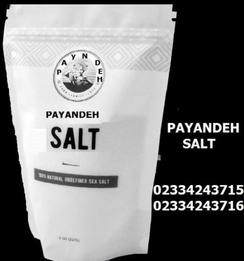 نمک خوراکی بسته بندی جدید ضد اب نمک استاندارد  - تهران