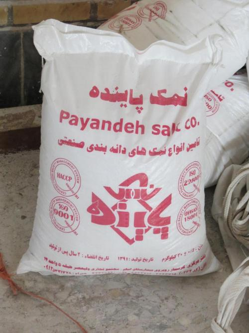 قیمت خرید نمک صنعتی صدف 130  ازکارخانه نمک پاینده اعلا  - تهران
