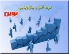 نرم افزارویژه بازاریابی نوین - تهران