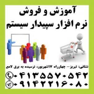 نمایندگی رسمی اموزش و فروش سپیدار همکاران سیستم  - تهران