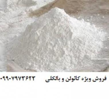 تولید و فروش کائولن سفید و بالکلی خالص  - تهران