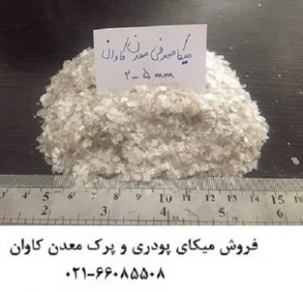 درخشش میکای معدن کاوان و کاربرد ان در صنعت  - تهران
