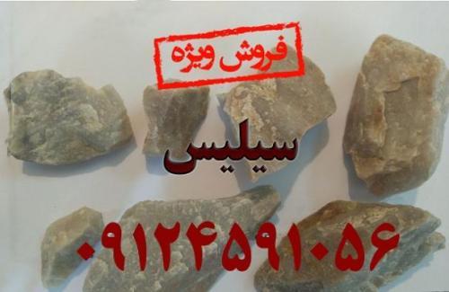 فروش سیلیس  - تهران
