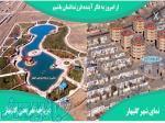 فروش استثنایی زمین درشهر جدید گلبهار مشهد