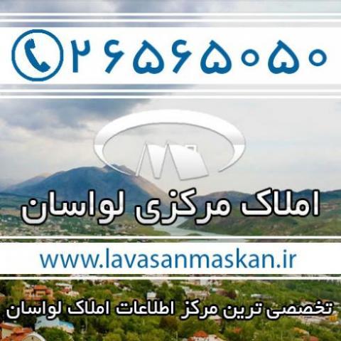 زمین اوقافی در لواسان  - تهران