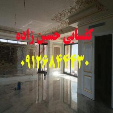 خدمات کفسابی سنگسابی حسین زاده  - تهران