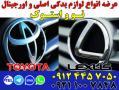 درب کاپوت چراغ موتور گیربکس تویوتا و لکسوس  - تهران
