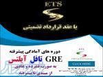 آکادمی زبان انگلیسی Iran ETS (تافل - آیلتس)