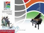 آموزش موسیقی به صورت حضوری و آنلاین