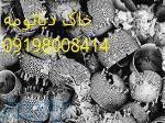 خاک دیاتومه چیست