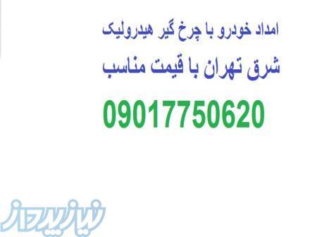 جرثقیل یدک کش شرق تهران