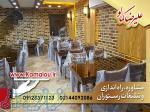 دیزاین رستوران و طراحی فضای داخلی و خارجی رستوران با طراحان کمالو