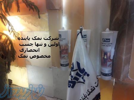 چسب مخصوص آجر نمک تولید شد  برای اولین بار و به صورت کاملا انحصاری در مجموعه چسب نمک مخصوص آجر نمک