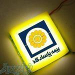 بیمه عمر پاسارگاد(پاسداران)