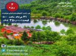 تور طبیعت گردی رامسر،لاهیجان،بندرانزلی،جواهرده 3 روزه 31 مرداد تابستان97