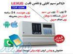 فروش ویژه دزدگیر های سیم کارتی  LEXUS