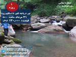 تور طبیعت گردی دریاچه لفور تا اسکلیم رود 1 روزه 31 مرداد تابستان97
