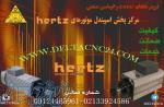 نمایندگی فروش اسپیندل موتورهای هرتز (hertz)