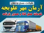 فروش شرکت حمل و نقل عمومی کالا با صدور بارنامه