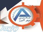 قالبسازی و اتوماسیون صنعتی معین مهر البرز