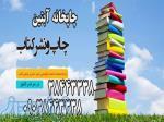 انتشارات وچاپخانه آبتین چاپ کتاب وکلیه خدمات چاپ