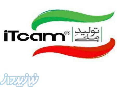 شرکت فنی و مهندسی زوم نماینده فروش دوربین های مداربسته برند ایرانی آیتیکم در مرکز و جنوب کشور