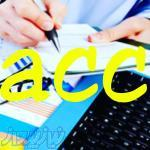آموزش دروس حسابداری در منزل