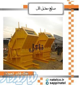 ساخت و نصب ماشین آلات خط سنگ شکن