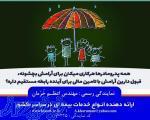 بیمه ایران خرمان