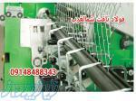 فروش دستگاه تمام اتوماتیک تولید فنس در تبریز