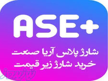 فروش ارزان شارژوبسته ایرانسل-همراه اول-رایتل(آریاشارژ)