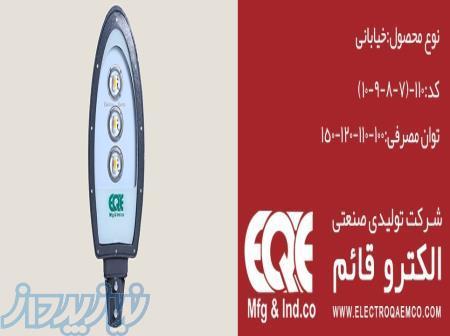 نمايندگي پخش و فروش چراغهاي خياباني و پروژكتور هاي LED رويال نور در اصفهان
