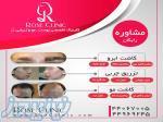 کلینیک تخصصی پوست و مو و زیبایی رز